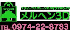プリザーブドグリーンのジオラマボックス メルヘン3D
